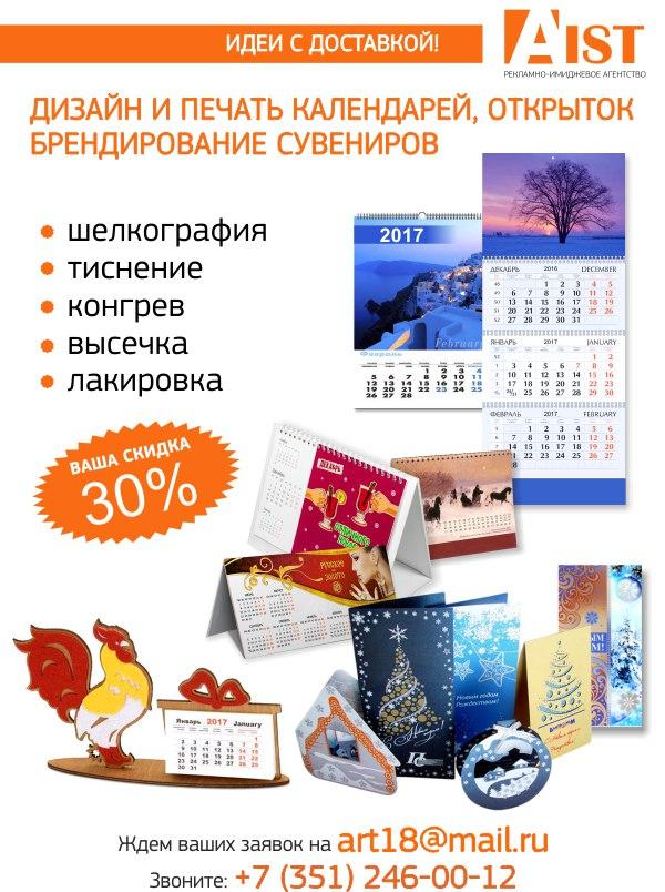 Календари с логотипом челябинск